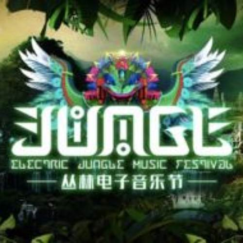 PantaQ @ Electric Jungle Music Festival 2017 (Shenzhen, Hong Kong)